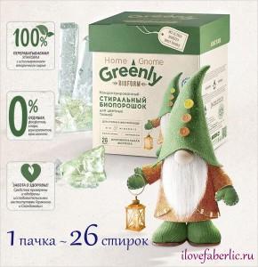 Концентрированный стиральный биопорошок Home Gnome Greenly